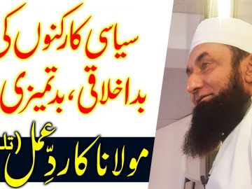 Maulana's reaction on Political Workers | Molana Tariq Jameel Latest Bayan 30 October 2019