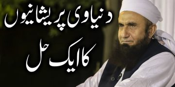 دنیاوی پریشانیاں | Molana Tariq Jameel Latest Bayan 30-Jan-2019