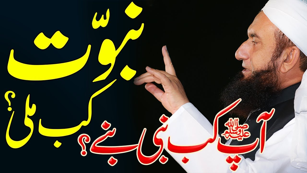 Aap ﷺ Ko Nabbuwat Kab Mili? | Molana Tariq Jameel Latest Bayan 25 October 2019