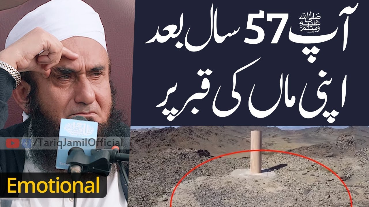 Prophet's Mother - آپﷺ57سال بعد اپنی ماں کی قبرپر | Molana Tariq Jameel | Latest Bayan 14-Mar-2019