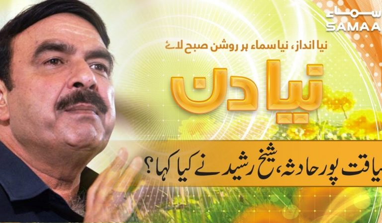 Sheikh Rasheed response on tezgam express train fire incident | SAMAA TV