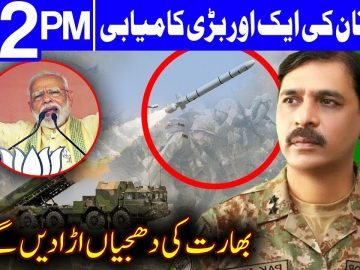 Another Victory of Pakistan | Headlines 12 PM | 29 August 2019 | Dunya News