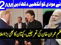 Unbelievable Announcement of Donald Trump | Headlines 12 AM | 24 September 2019 | Dunya News