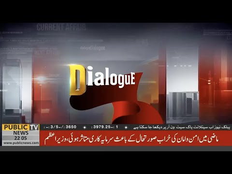 Dialogue with Adnan Haider | 22 January 2020 | Public News