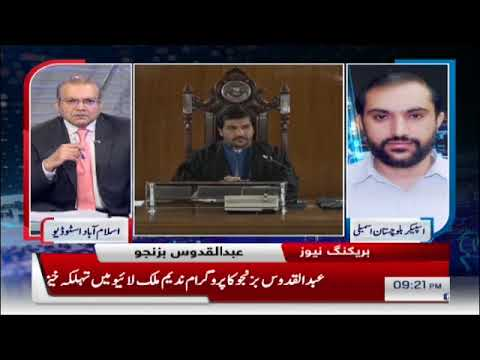 Samaa Bulletin - 9PM - 22 January 2020