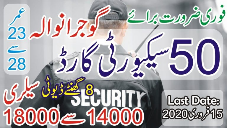 Security Guard Jobs | Argent Required of Security Guard |Gujranwala