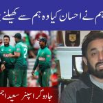 Saeed Ajmal lashes out Bangladesh team for not playing with Pakistan | 23 January 2020 | 92NewsHD