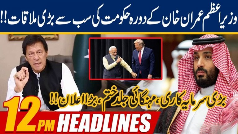 12pm News Headlines | 21 Jan 2020 | 24 News HD