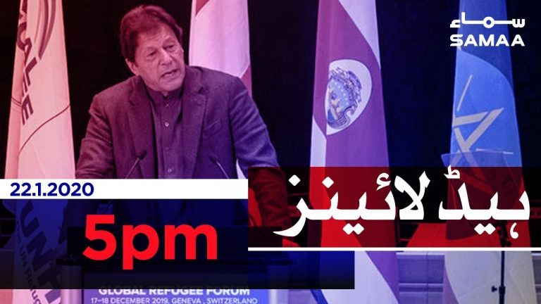 Samaa Headlines - 5PM - 22 January 2020