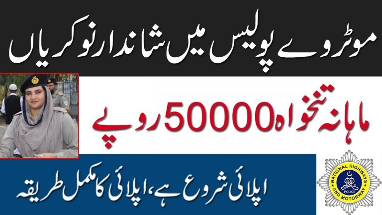 Jobs in National highway and motorway Police_Apply Online_Online Jobs By Student Tips