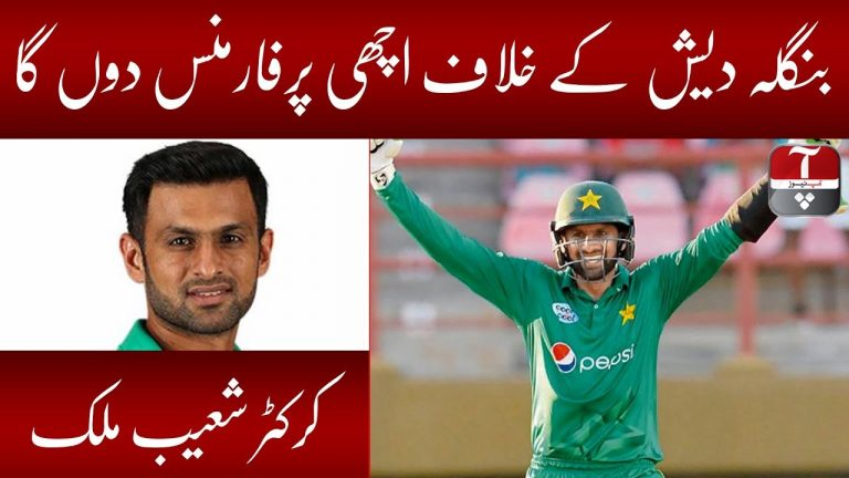 Cricketer Shoaib Malik Media Talk | Aap News