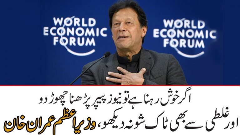 PM Imran jokes about how he Doesn't read Newspapers to avoid stress