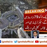 Hajj became even more expensive during PTI Government in Pakistan | GNN | 23 January 2020