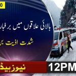 Newsone Headlines 12PM | 17-January-2020