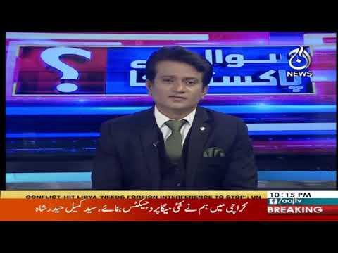 Sawal Hai Pakistan Ka | 18 January 2020 | Aaj News
