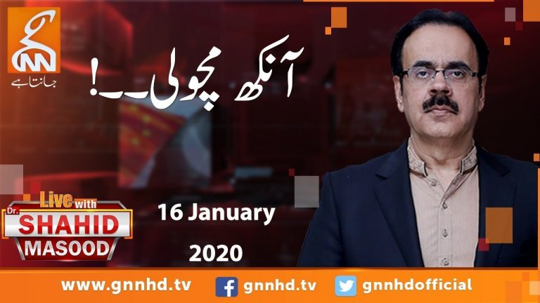 Live with Dr. Shahid Masood | GNN | 16 January 2020