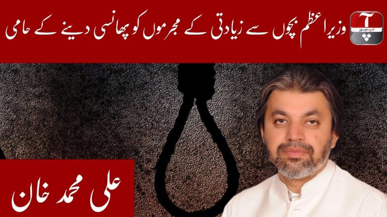 PM Imran khan backs death penalty for child abusers | Aap News
