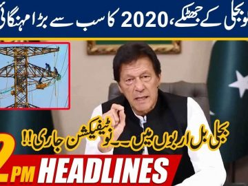 12pm News Headlines | 18 Jan 2020 | 24 News HD