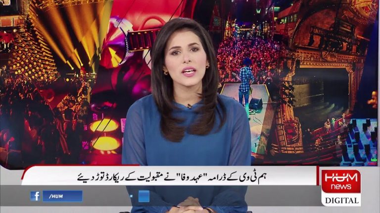 HUM News Bulletin 09:00, 21 Jan 2020