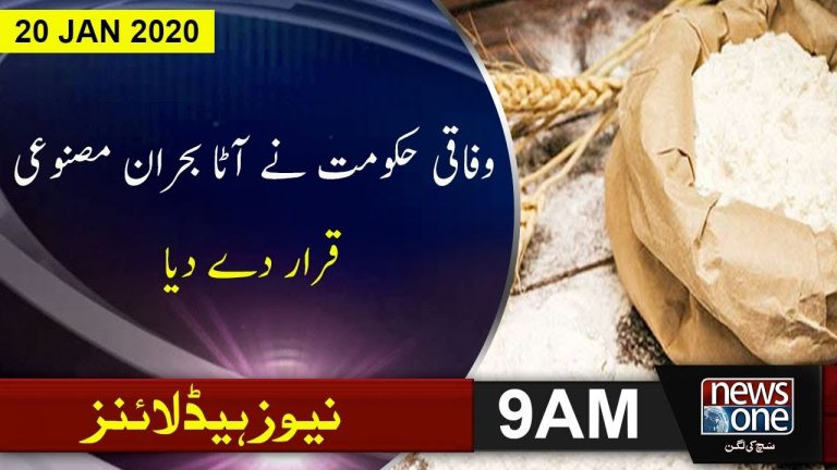 Newsone Headlines 9AM | 20-January-2020