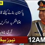 Newsone Headlines 12AM | 26-Dec-2019