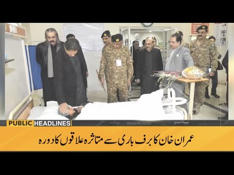 Public News Headlines | 09:00 PM | 15 January 2020