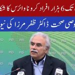 Special Assistant Health Dr Zafar Mirza press conference today | 92NewsHD
