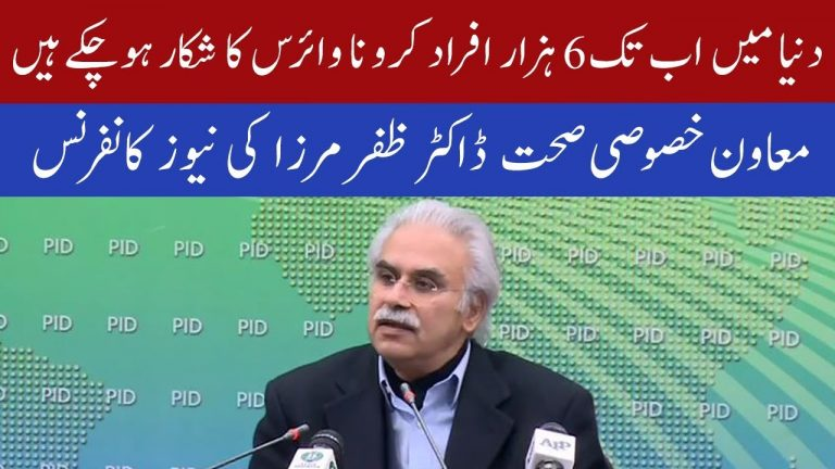 Special Assistant Health Dr Zafar Mirza press conference today   92NewsHD