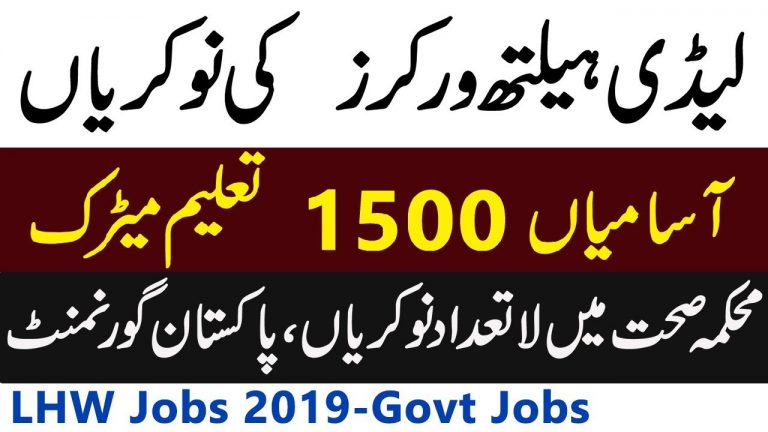 latest Health Department Jobs-Lady Health Workers Jobs 2019-Online Jobs Student Tips-