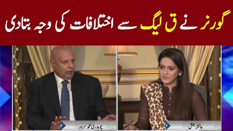 Ch. Muhammad Sarwar Exclusive Interview   Face to Face with Ayesha Bakhsh   GNN   01 February 2020