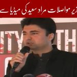 Murad Saeed's Media Talk Today | 02 Feb 2020 | Aap News
