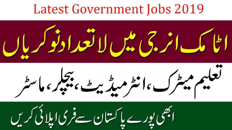 Latest Jobs In Atomic Energy Department,Free Apply,Online Jobs By Student Tips