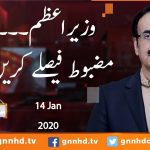 Live with Dr. Shahid Masood | GNN | 14 January 2020
