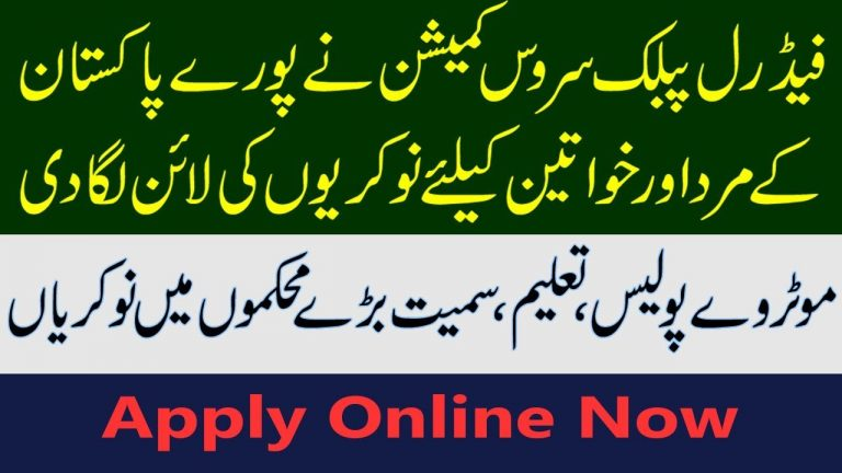 FPSC New Jobs Federal Public Service Commission Ad No. 5 2019 Student-tips