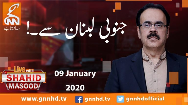 Live with Dr. Shahid Masood | GNN | 09 January 2020
