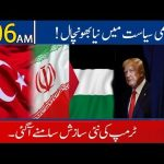 News Headlines | 06:00 AM | 29 January 2020 | 92NewsHD