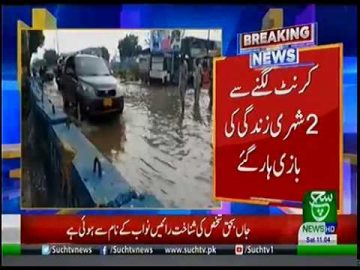 Karachi main Current Lagnay say Amwaat | Such News