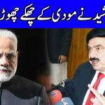 Sheikh Rasheed Press Conference Today | 25 August 2019 | Dunya News