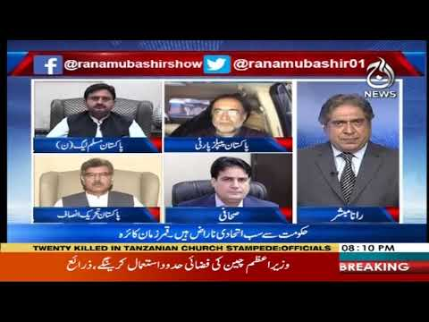 Aaj Rana Mubashir Kay Sath | 2 February 2020 | Aaj News