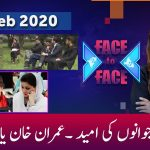 Face to Face with Ayesha Bakhsh | GNN | 23 February 2020