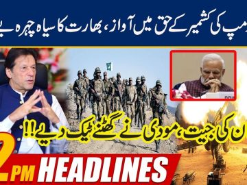 12pm News Headlines | 22 Feb 2020 | 24 News HD