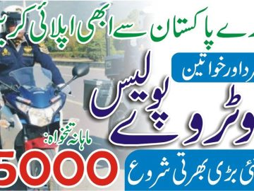 PATROL OFFICER Jobs 2020    National Highway and Motorway Police Jobs    Sayjobcity
