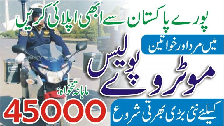 PATROL OFFICER Jobs 2020 ||  National Highway and Motorway Police Jobs  || Sayjobcity