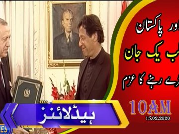Headlines 10 AM | 15 February 2020 | Such Tv