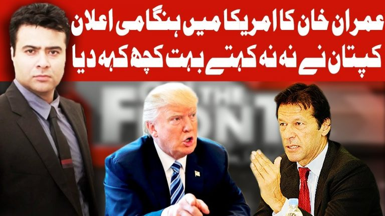 On The Front with Kamran Shahid   24 September 2019   Dunya News