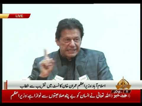PM Imran Khan Addresses a Ceremony at NUST, Islamabad 09 12 2019