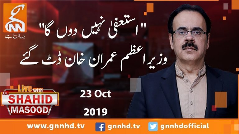 Live with Dr. Shahid Masood | GNN | 23 October 2019