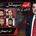 Aap Special Transmission | Mubasher Lucman | 12 Dec 2019 | Aap News