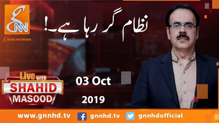 Live with Dr. Shahid Masood | GNN | 03 October 2019