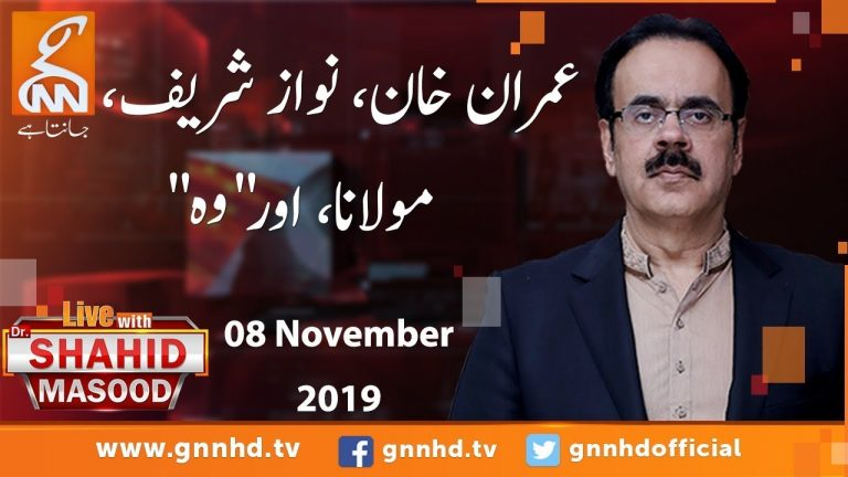 Live with Dr. Shahid Masood | GNN | 08 November 2019